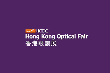 2018 Hong Kong Optical Fair